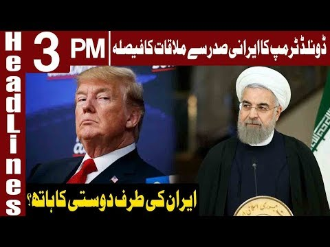 Donald Trump's Shocking Decision About Iran | Headlines 3 PM | 11 September 2019 | Express News