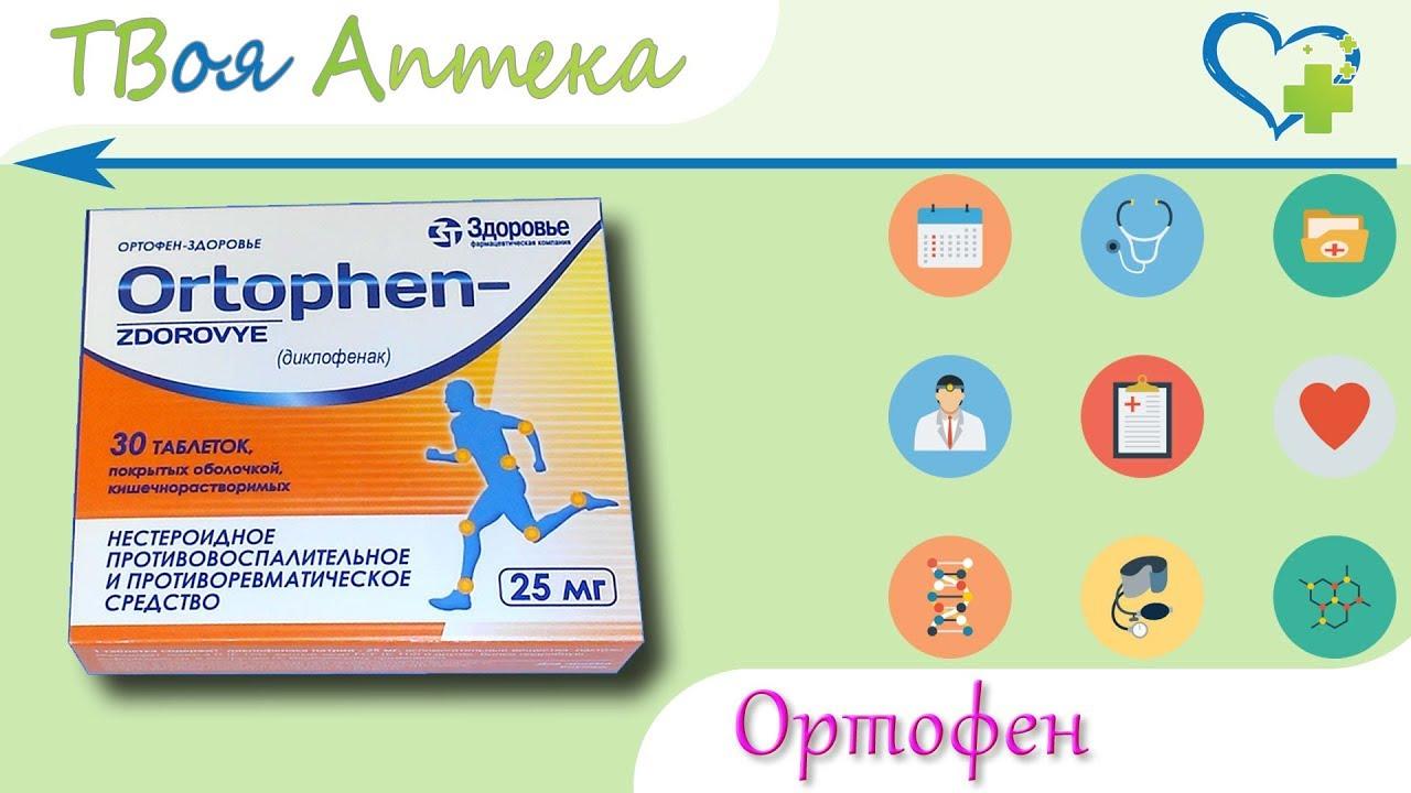 ortofen közös kenőcs
