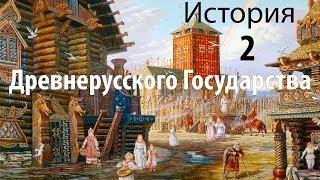 История Древней Руси. 2. Образование Руси