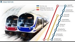 Bangkok Airport Rail Link Video Guide - 2017 (Urdu/Hindi, Subs in eng)