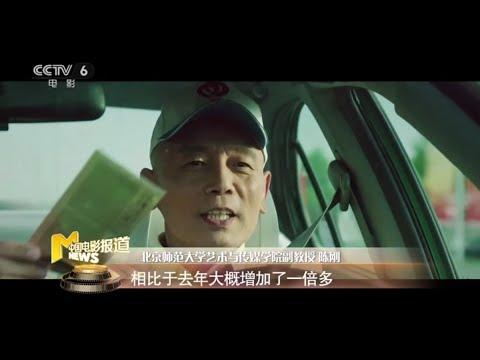 2019年中国电影票房突破600亿元 海南岛电影节精彩纷呈【中国电影报道 | 20191209】