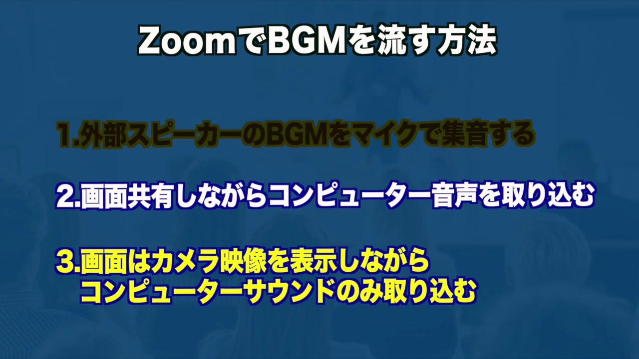 Bgm zoom