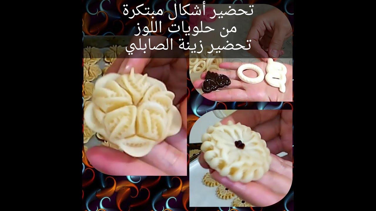 اليوم 5 تحضير أشكال جديدة ومبتكرة من حلويات اللوز تحضير زينة الصابلي Youtube