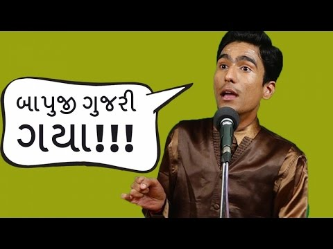amit khuva's stand up comedy - Baar game boli badle - gujarati light humor
