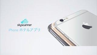 iPhone編:スカイスキャナーホテルアプリの使い方