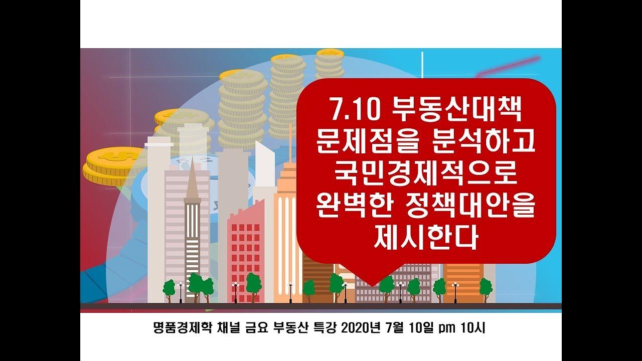 7.10 부동산대책 문제점을 분석하고 전국민 주거복지를 위해 경제적으로 완벽한 정책대안을제시한다.(2020년 7월 10일 22시에 발표합니다.)