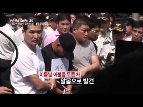 응답하라 1997 - Lee Seung-yeon with 100 women, Ep. 93 : 아동, 여성 노린 강력범죄! 당신의 예방법은?