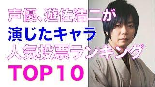イケボ声優の遊佐浩二さんのキャラで人気投票をつくってみました!