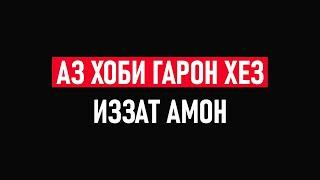 АЗ ХОБИ ГАРОН ХЕЗ ⁕ ИЗЗАТ АМОН ⁕ ОЗОДИ ⁕ ШЕЪР ⁕ ТОЧИКИСТОН ⁕ ОЗОДАГОН