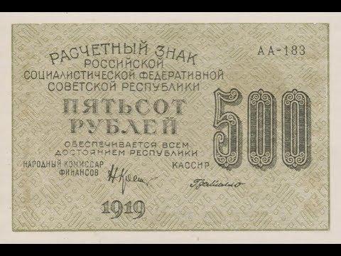 Банкнота 500 рублей 1919 года и ее реальная стоимость.