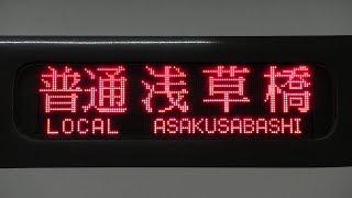 【珍しい行き先】京成線(都営浅草線直通)「浅草橋」行き