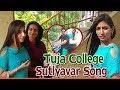 Tuja college Sutlyavar Song | Mazi Ladachi Chiku | Superhit Marathi Song