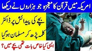 Miracle Of Quran In USA I Quran Ka Mojza Dekh Kar Doctor Musalman Hogya I   Voice Daily