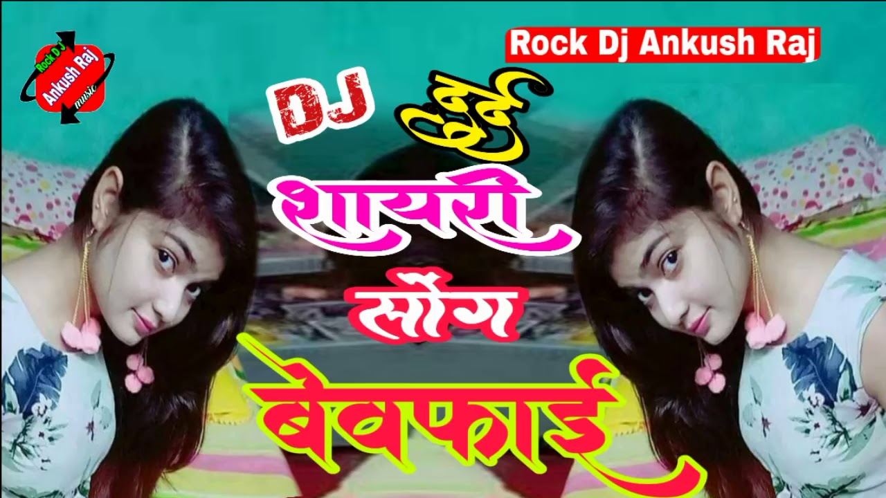 DJ KAMLESH RAJ DHAMKA SONG HINDI MIX SONG KAMLESH RAJ GAROUL DARBHANGA  BIHAR NEW SONG HINDI MAITHILI