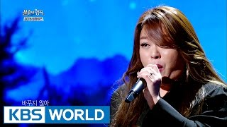 Lee Younghyun - Into The New World | 이영현 - 다시 만난 세계 [Immortal Songs 2 / 2017.01.07] - Stafaband