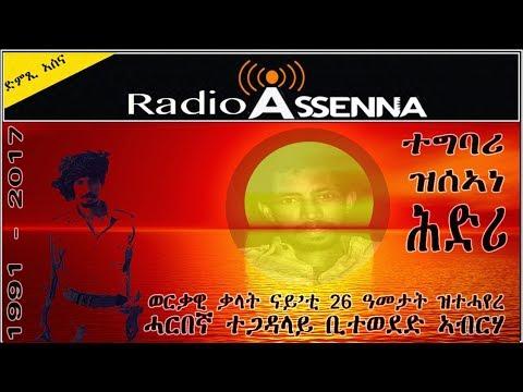 Eritrean Hero, Betweded Abrha's Speech - 1997