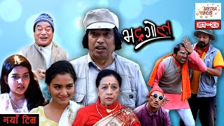Bhadragol    भद्रगोल    Episode 267   Novemeber-27-2020    By Media Hub Official Channel