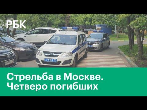Стрельба в Москве. Четыре человека погибли при стрельбе в жилом доме в Москве