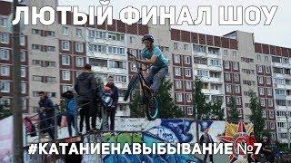 ЛЮТЫЙ ФИНАЛ BMX ШОУ #КатаниеНаВыбывание / Дима Гордей и Антон Степанов