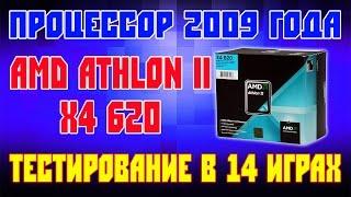 aMD Athlon II X4 620 - тестирование в 14 играх (R7 370) - 1080p