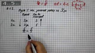 Упражнение 812. Математика 6 класс Виленкин Н.Я.