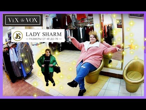 ПЕРЕВОПЛОЩЕНИЕ / ШОПИНГ В LADY SHARM & VIX VOX / ОДЕЖДА БОЛЬШИХ РАЗМЕРОВ / Russian Plus Size Girl