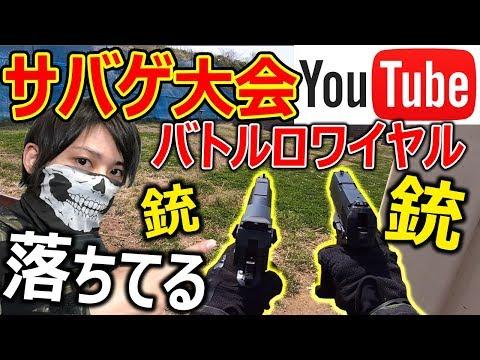【サバゲー】YouTuberサバゲー大会 リアルバトロワ戦!!『銃を沢山拾って戦え!!』【実況者ジャンヌ】