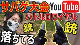 【サバゲー】YouTuberサバゲー大会 リアルバトロワ戦!!『銃を沢山拾って…