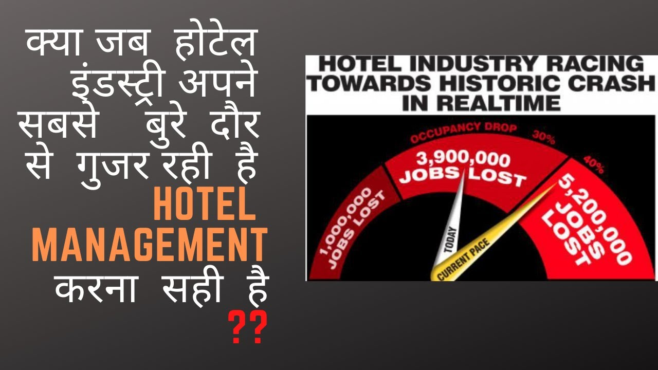 क्या इस साल hotel management करना सही है??