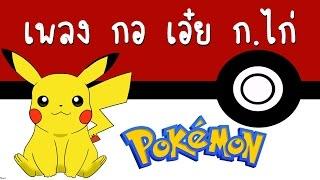 เพลง กอ เอ ย กอ ไก โปเกม อน pogemon มาร จ กอ กษรก ฮ ก นเถอะ thai language