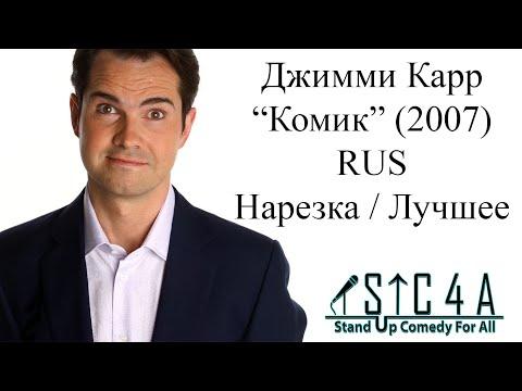 Джимми Карр -