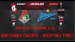 Как сделать ставку своими руками и выиграть в букмекерской конторе футбол Локомотив Зенит