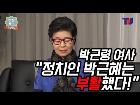 """박근혜 대통령 동생 박근령 """"대통령 박근혜는 순교당했지만 정치인 박근혜는 부활했다."""""""