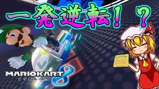 【ゆっくり実況】新レート2千を目指す旅 #1赤き旋風!!【マリオカート8 】 thumbnail