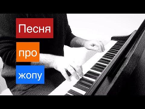 Песня про жопу, Марк Фрейдкин (мой кавер, пианино). Александр Килинкаров