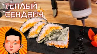 Теплый Суши Сендвич | Суши рецепт | Hot sushi sandwich