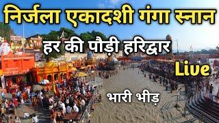 Haridwar Nirjala Ekadashi Snan Par Bhari Bhid | Nirjala Ekadashi Ganga Snan | Har Ki Pauri Haridwar