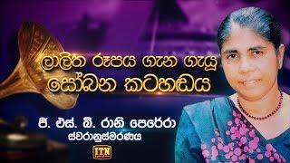 Nomiyena Sihinaya - ලාලිත රූපය ගැන ගැයූ සෝබන කටහඬය - G. S. B. Rani Perera | ITN Thumbnail