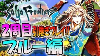 【最新ゲーム】サガフロンティアリマスター「ブルー編」に挑戦!