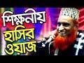 New bangla waz bazlur rashid waz mahfil 2018 new waz bangla gojol jalsa bd waz amir hamza waz 2018
