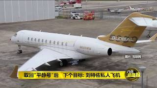 Prime Talk 八点最热报 12/08/18 - 敦马下个目标:刘特佐私人飞机!