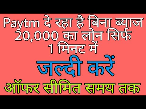 Paytm Loan Of Rs 20 000 For 45 Days Without Intetest Youtube