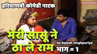 HARYANVI COMEDY NATAK मेरी सासू ने ठा ले राम भाग =1 by rajesh singhpuriya