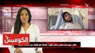 طالب لجوء فلسطيني يصارع الموت بانتظار قرار إقامته من مصلحة الهجرة السويدية