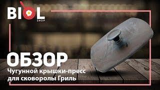 Видеообзор: Крышка пресс для гриля чугунная Биол