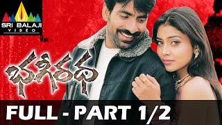 Bhageeratha Telugu Full Movie Part 1/2 | Ravi Teja, Shriya| Sri Balaji Video