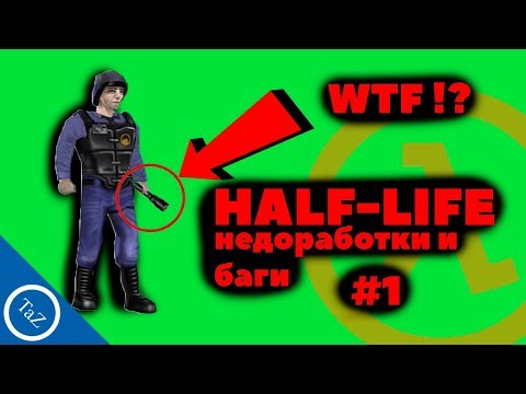 HALF-LIFE  |недоработки и баги #1 (Flaws , Bugs)