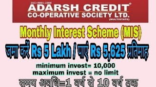 Adarsh credit co operative society/ (MIS) Monthly Intrest  Scheme