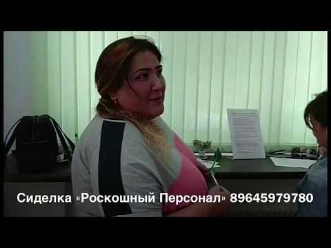 РАБОТА СИДЕЛКА С ПРОЖИВАНИЕМ В МОСКВЕ