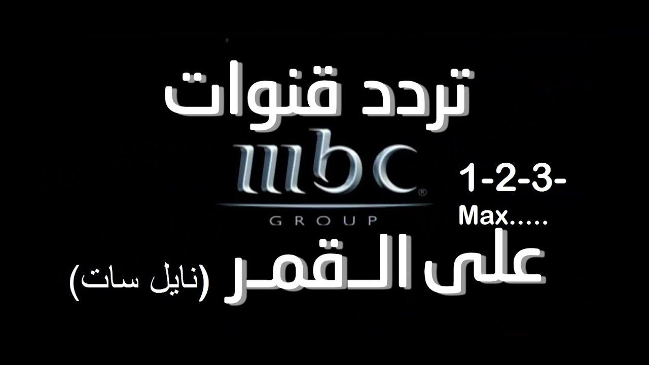طريقة كيفية اضافة تردد قناة Mbc1 2 3 4 Max Action Bollywood في القمر الصناعي نايلسات 2017